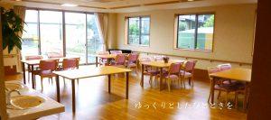 サニーコート佐賀 食堂